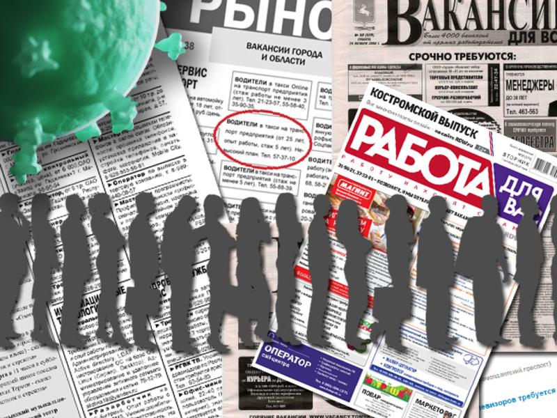 Безработица в России выросла в 7 раз