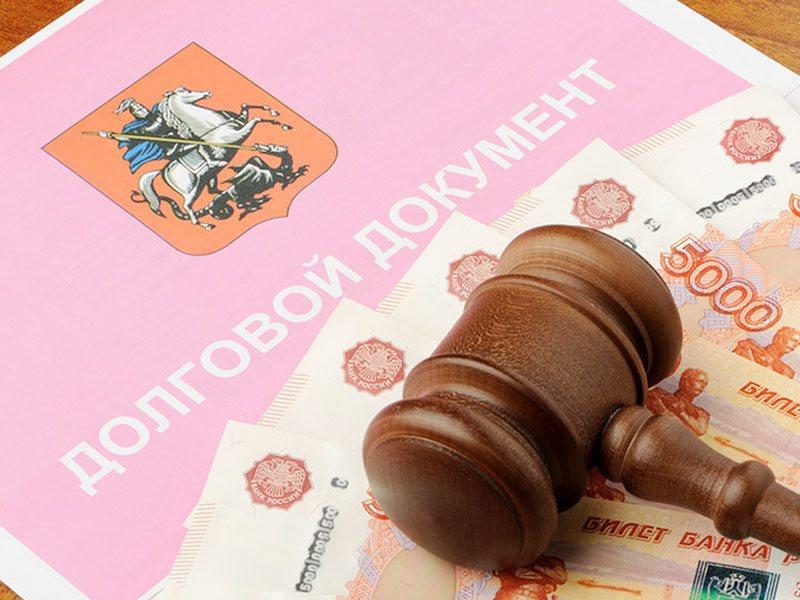 В Госдуме нашли способ, как списать долги россиян по кредитам
