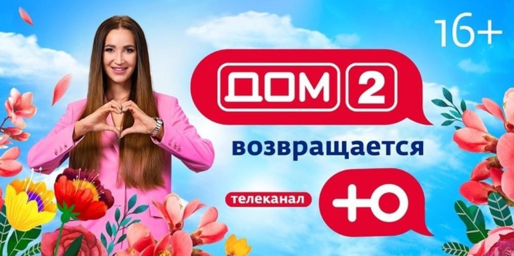 Канал «Ю» назвал имена ведущих и участников обновленного «ДОМа-2»